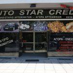 Auto star credit αποκτήστε άμεσα μετρητά για τα χρυσά σας κοσμήματα